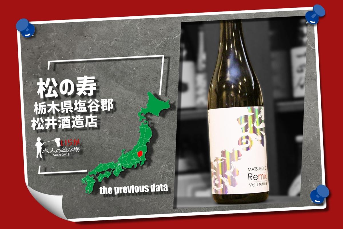 過去酒データ202105松の寿