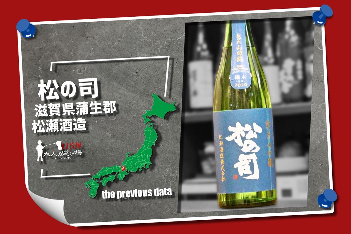 過去酒データ202105松の司