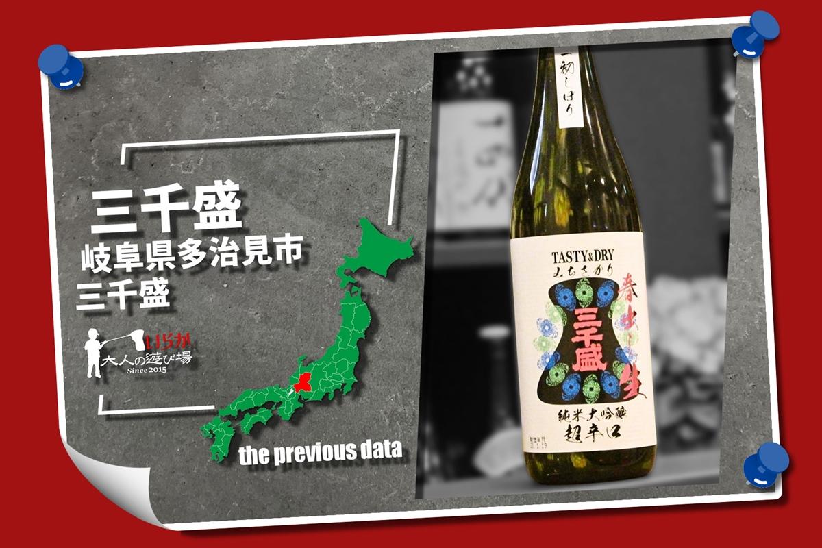 過去酒データ202105三千盛