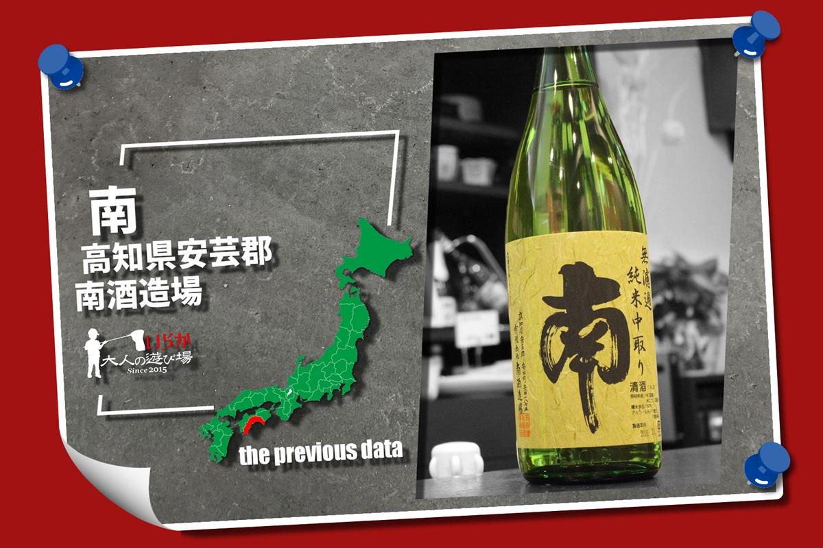 過去酒データ202105南