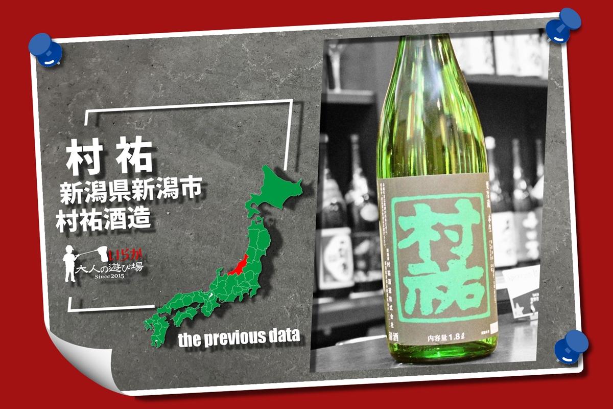 過去酒データ202105村祐