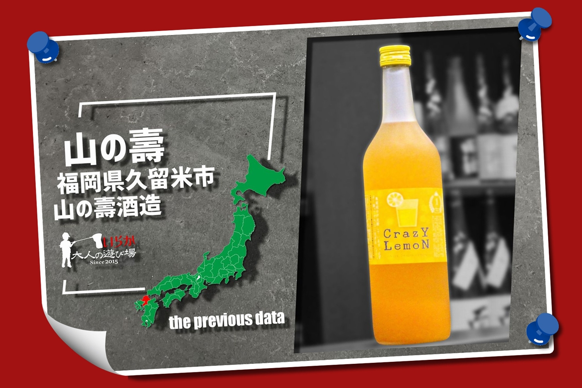 過去酒データ202105山の壽