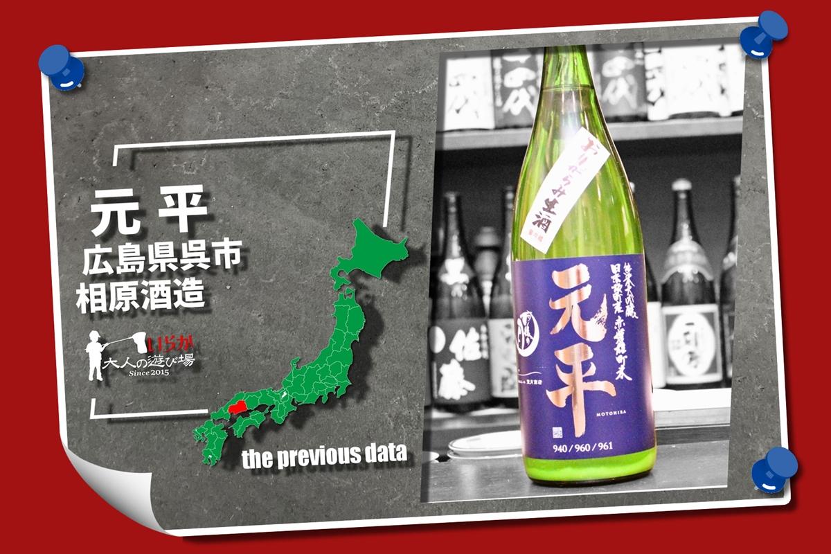 過去酒データ202105元平
