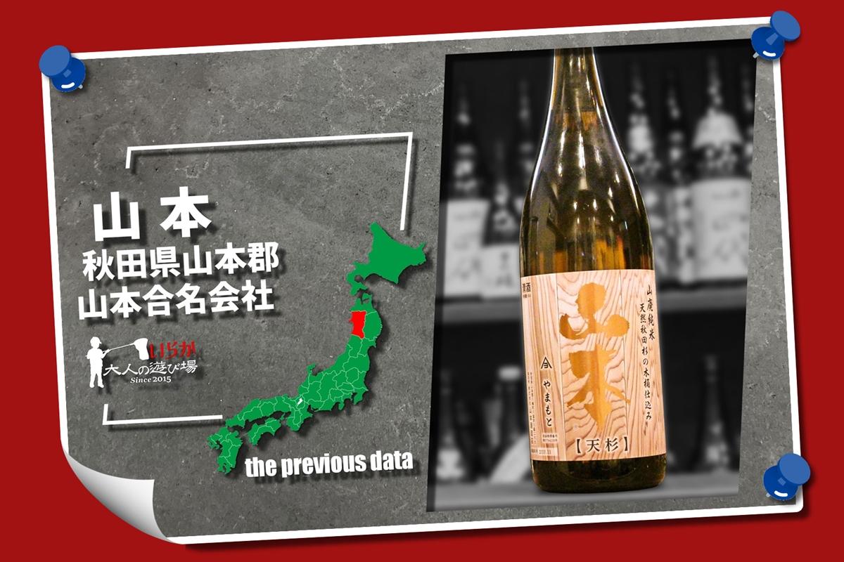 過去酒データ202105山本