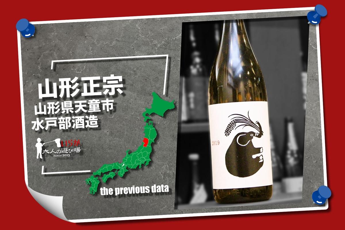 過去酒データ202105山形正宗