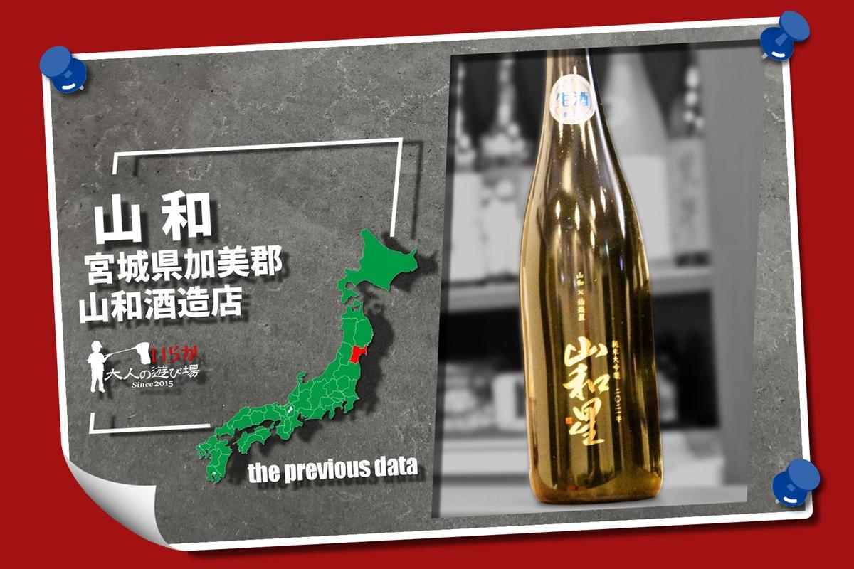 過去酒データ202105山和