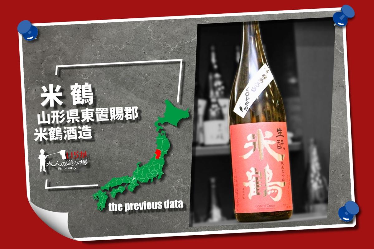過去酒データ202105米鶴