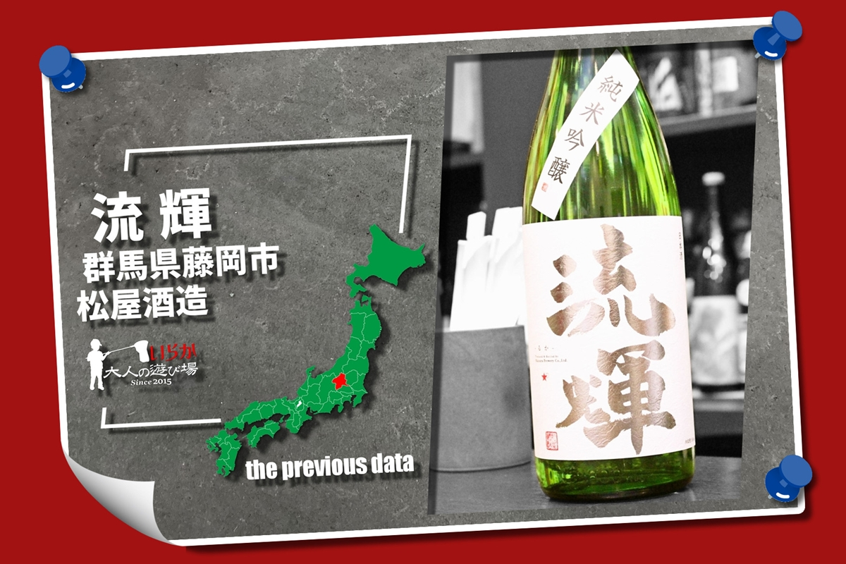 過去酒データ202105流輝