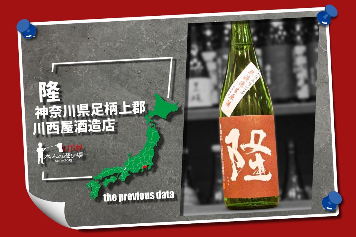 過去酒データ202105隆