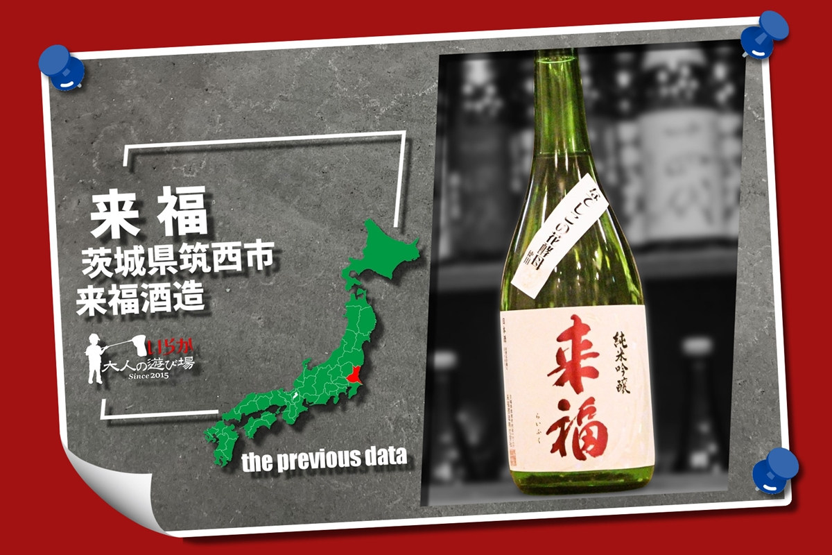 過去酒データ202105来福