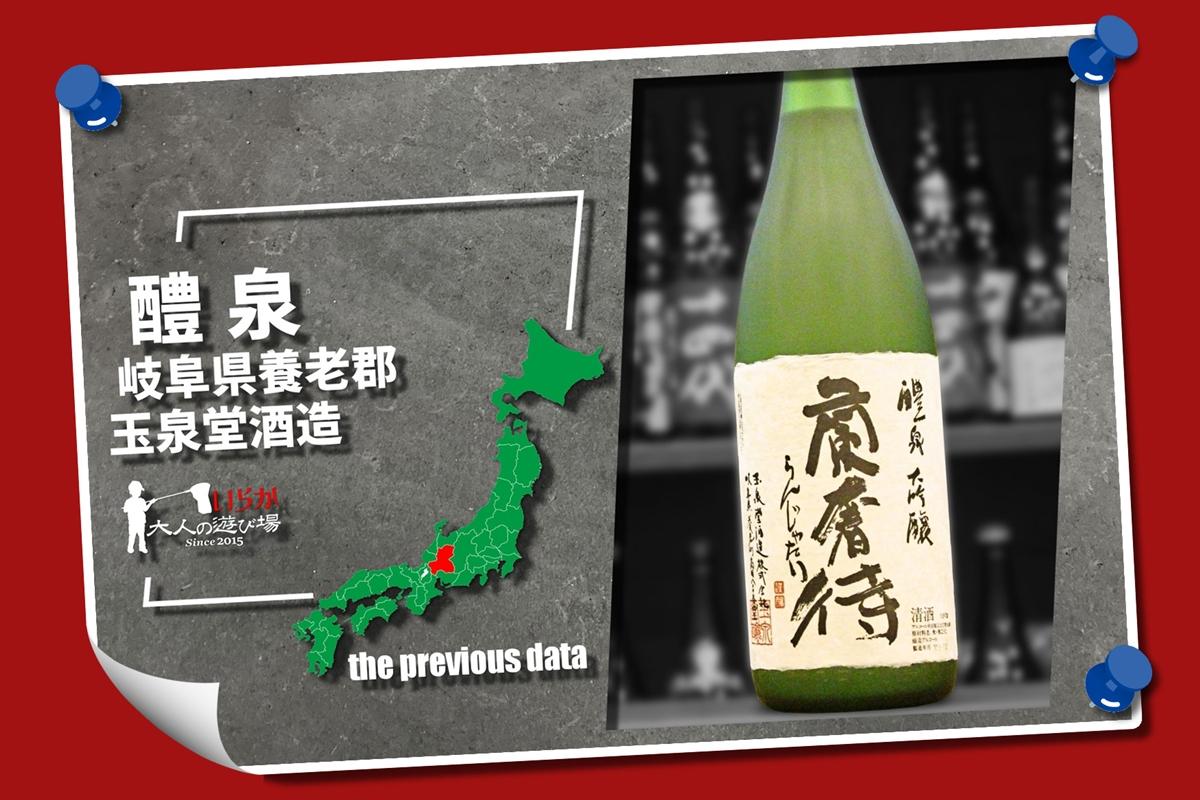 過去酒データ202105醴泉