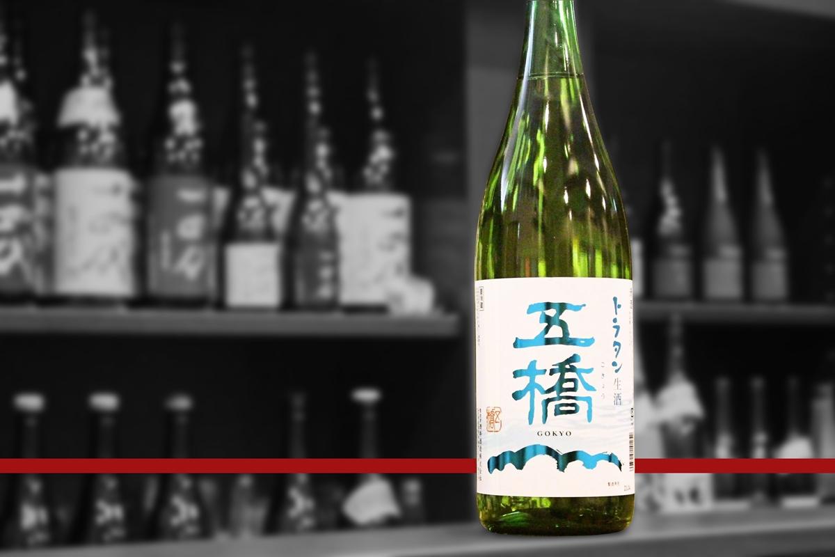 blog五橋トラタン生酒202105