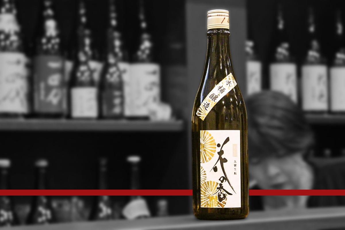 blog花の香菊花九號酵母きもと純米吟醸202105