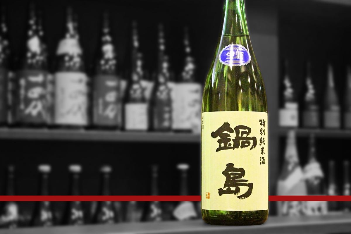 blog鍋島特別純米酒生酒202105