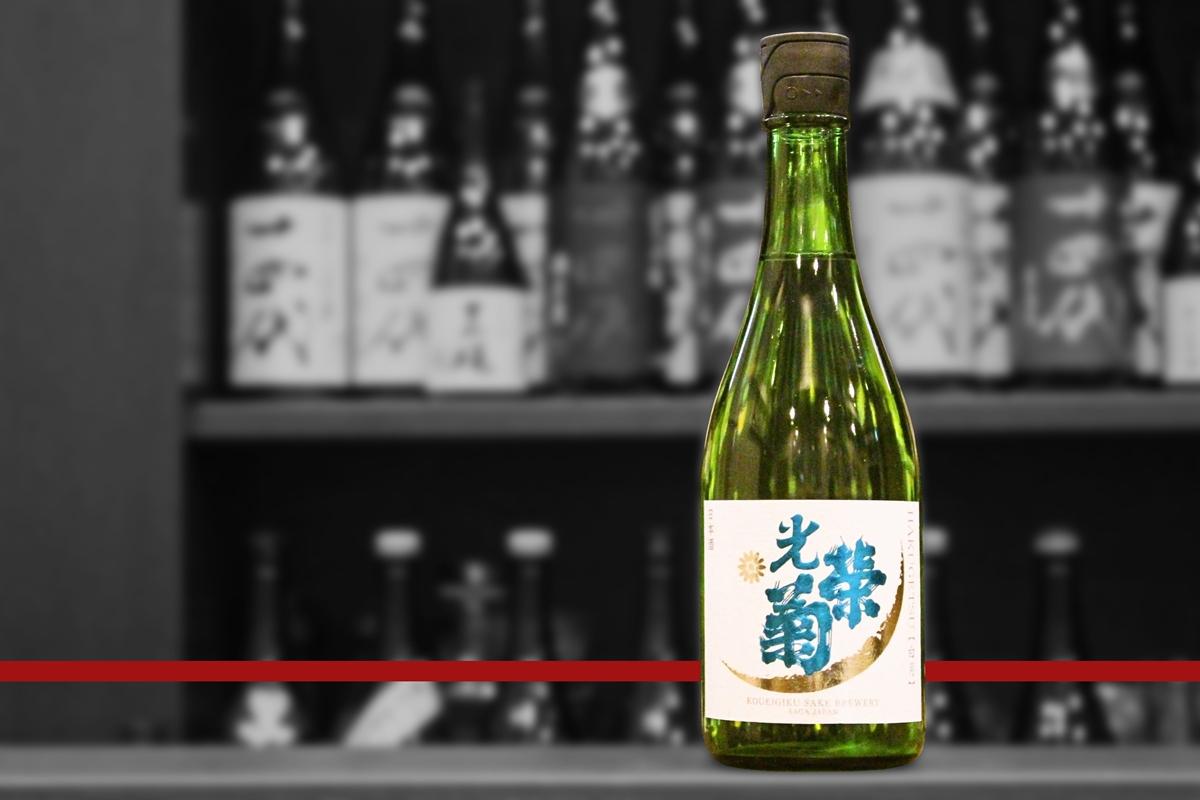 blog光栄菊白月無濾過生原酒202104