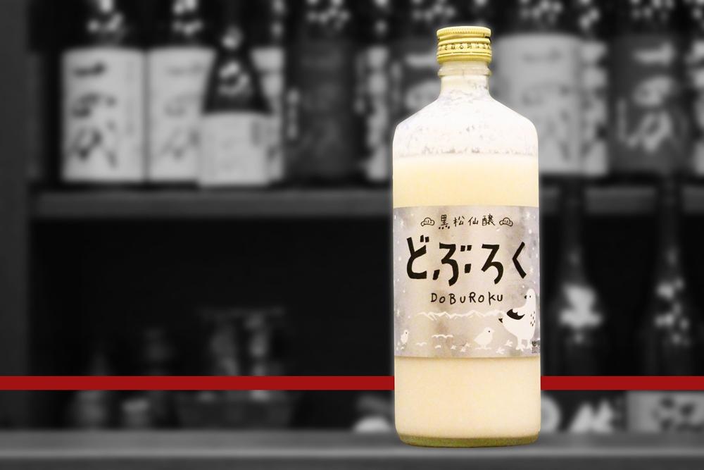 blog黒松仙醸どぶろく202106