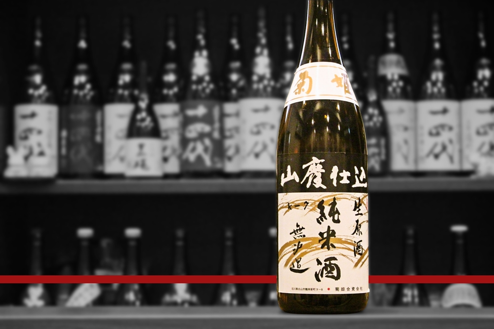 blog菊姫山廃純米無濾過生原酒202102