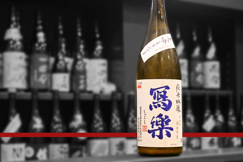 blog写楽純米吟醸夏吟うすにごり202106