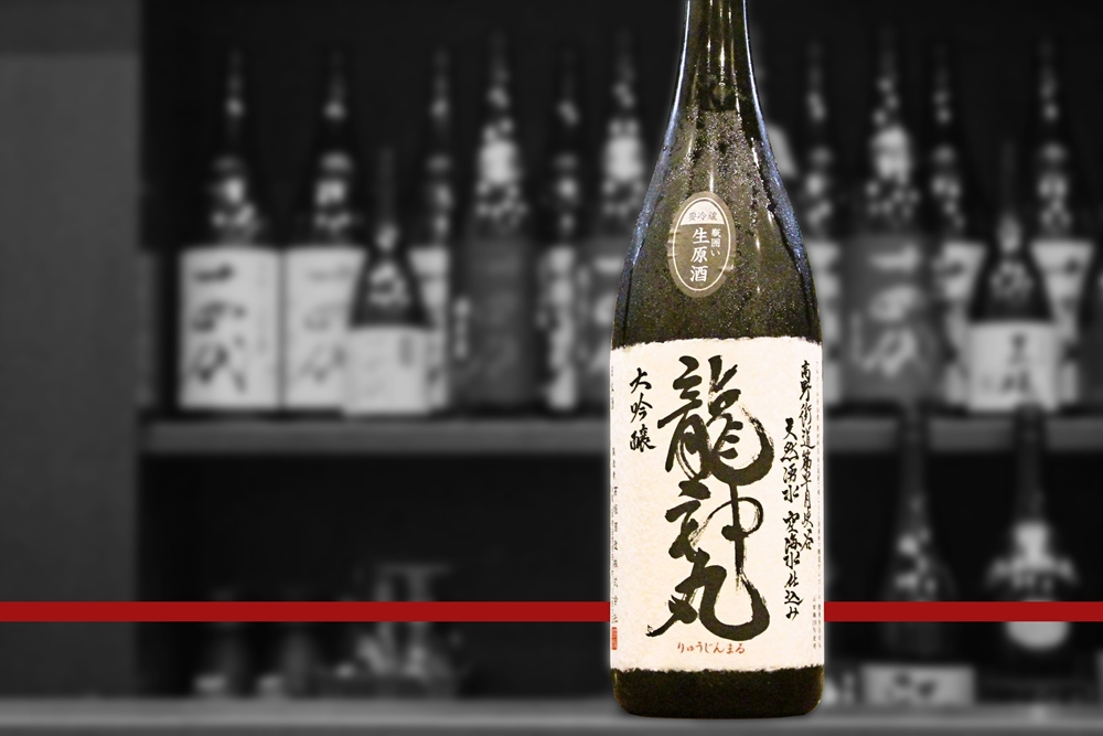blog龍神丸大吟醸生原酒202107