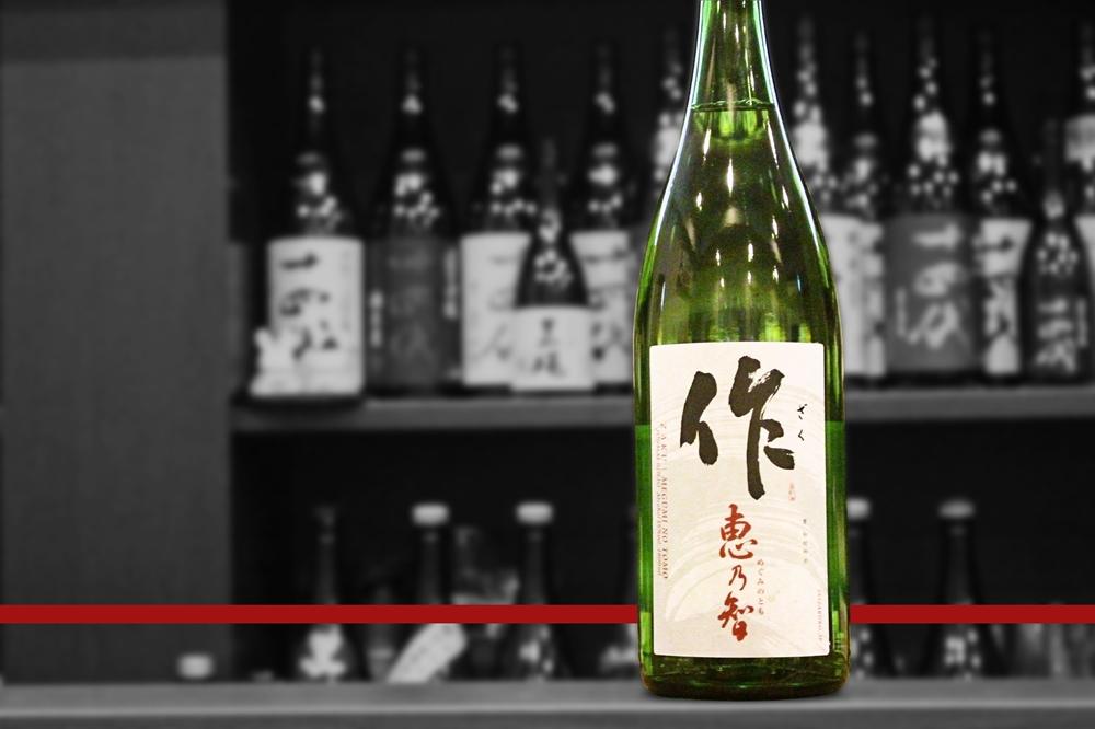 blog作恵乃智純米吟醸202106