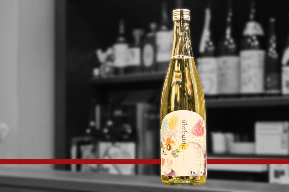 blog月不見の池shubonne無濾過生原酒202106