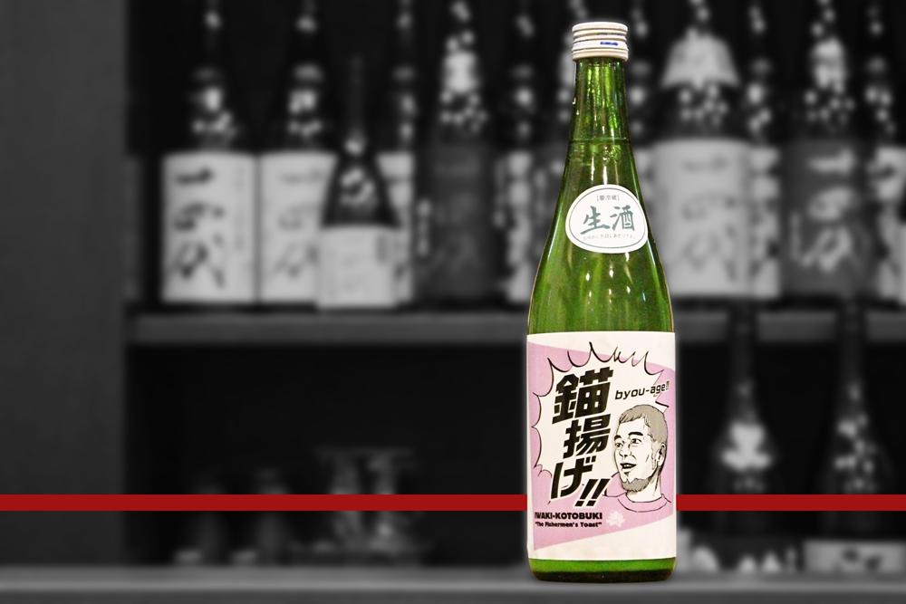 blog磐城壽錨揚げ純米吟醸生酒202106
