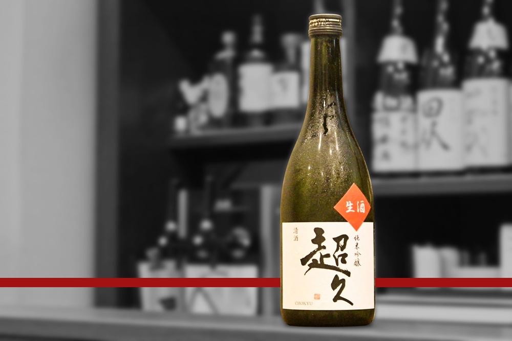 blog超久純米吟醸生酒202107