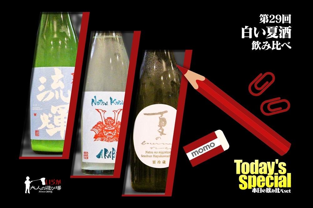 blog白い夏酒202107