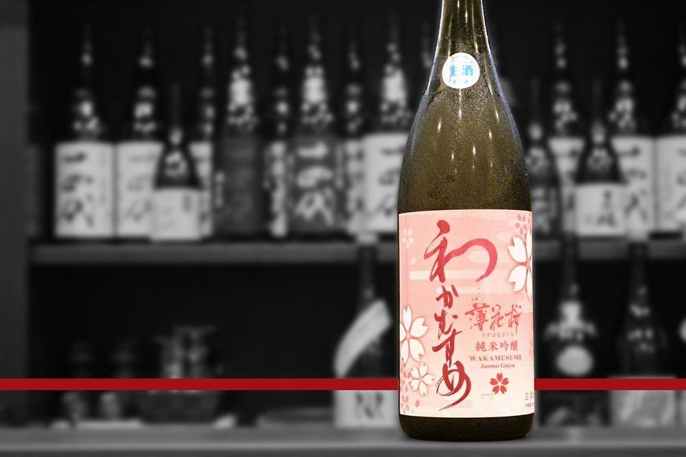 blogわかむすめ薄花桜純米吟醸無濾過生原酒202107