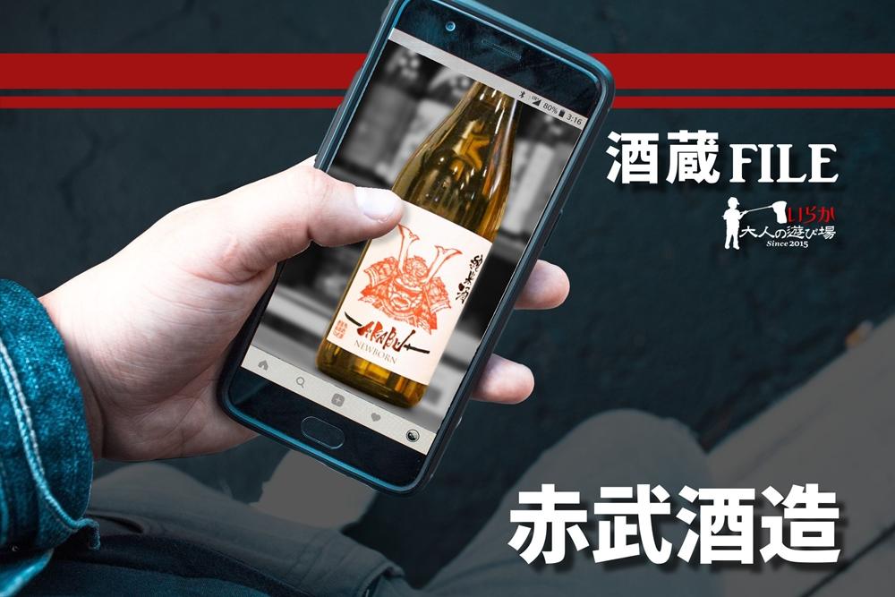 blog赤武酒造0210807
