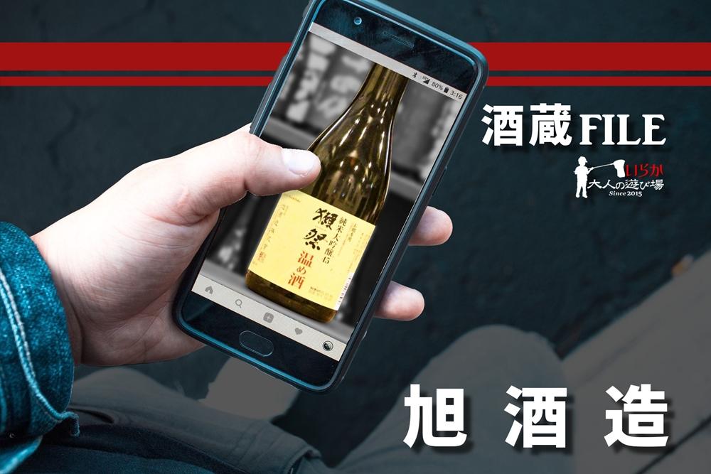 blog旭酒造20210807