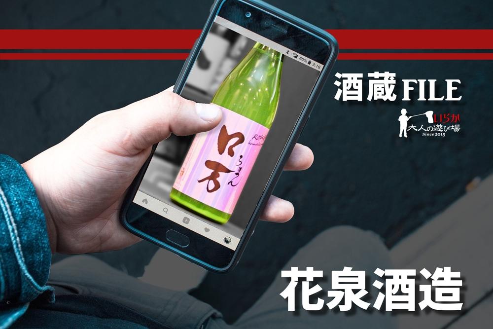 blog花泉酒造20210807