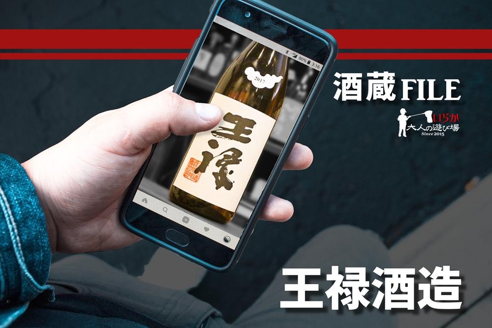 blog王禄酒造20210807
