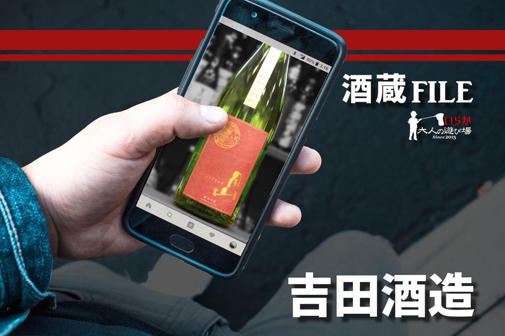 blog吉田酒造月山20210807
