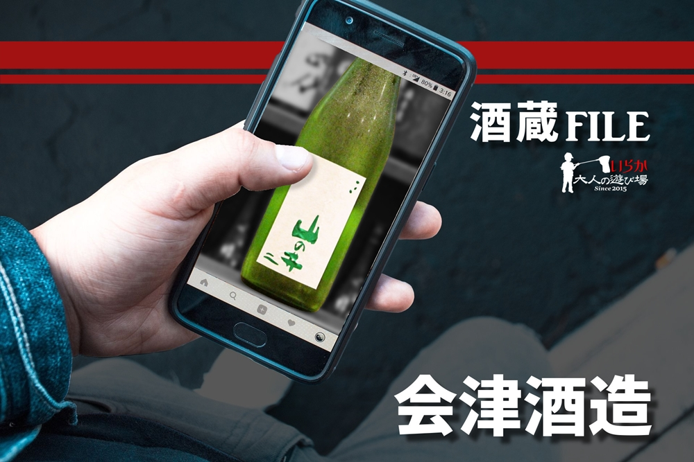 blog会津酒造20210807