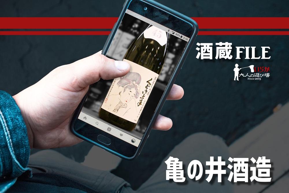 blog亀の井酒造20210807