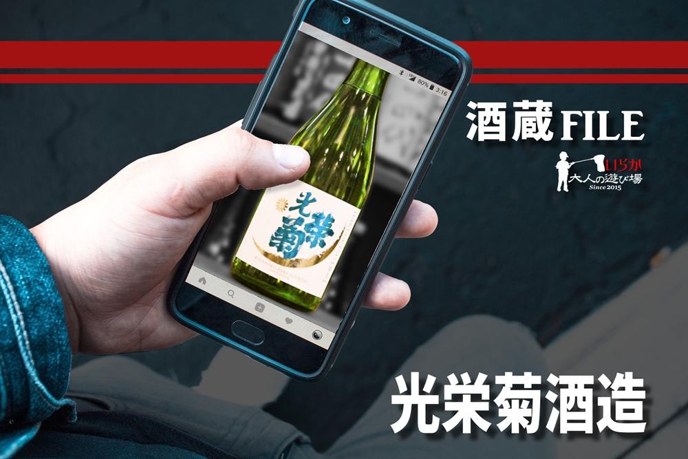 blog光栄菊酒造20210807