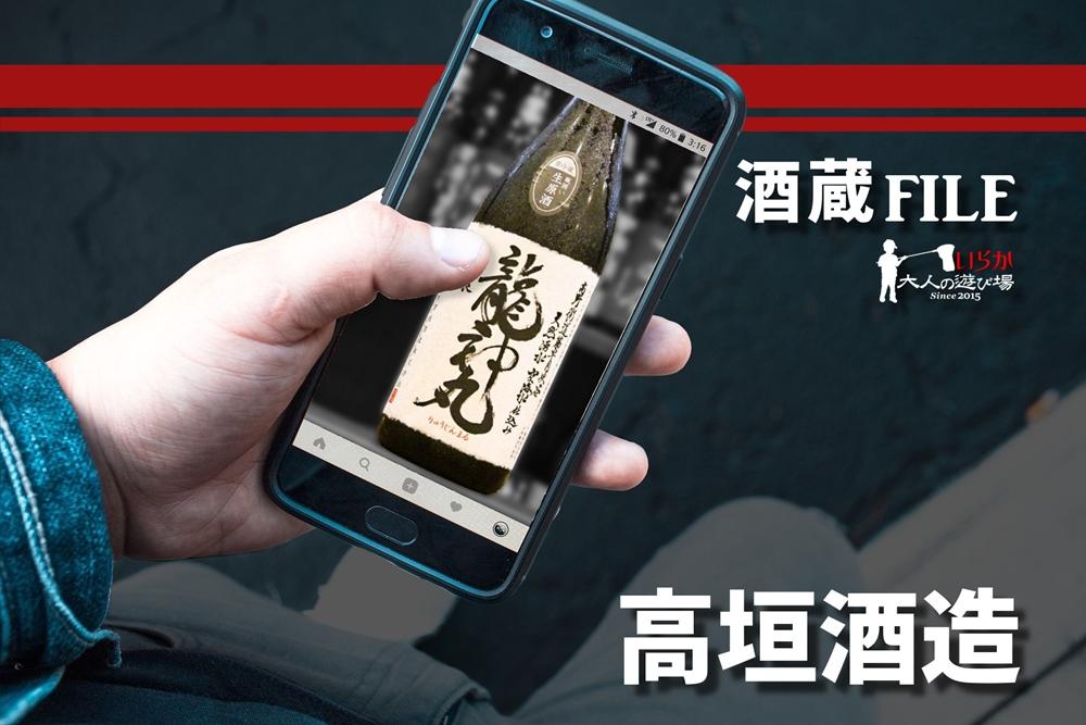 blog高垣酒造20210807
