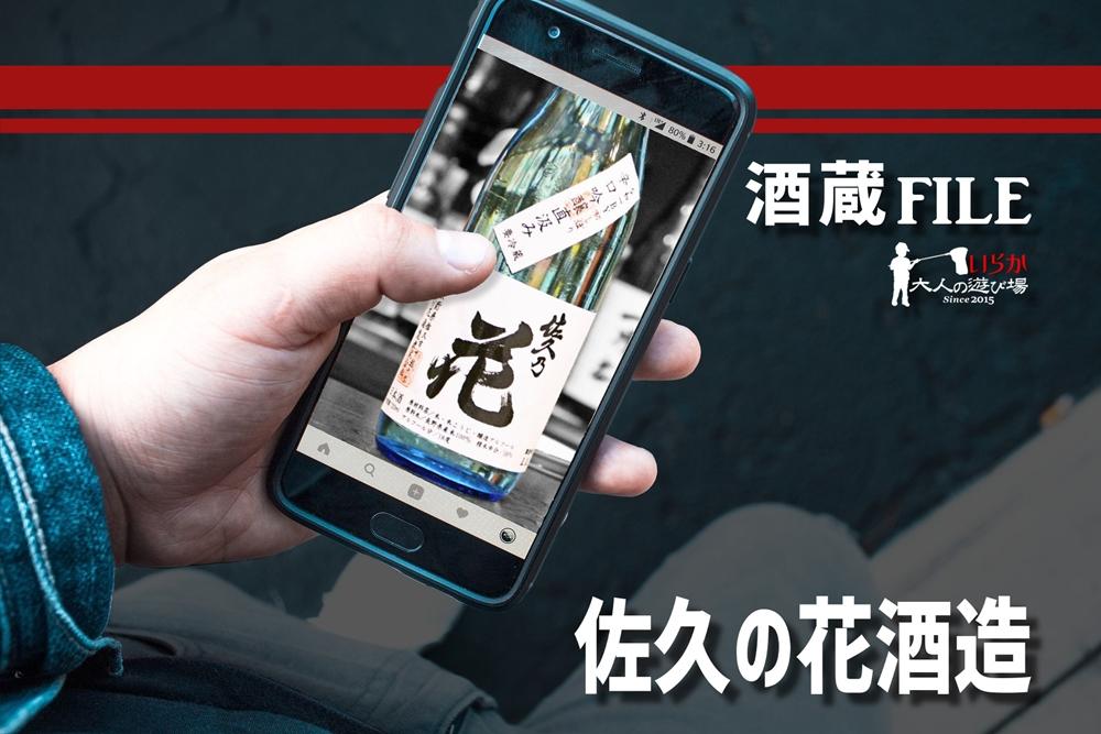 blog佐久の花酒造20210807