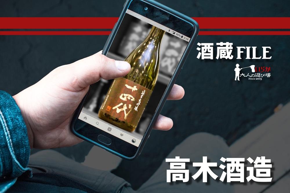 blog高木酒造20210807