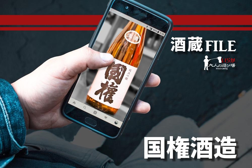 blog国権酒造20210807