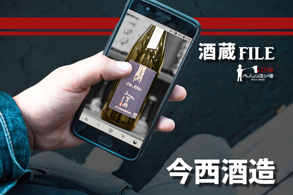 blog今西酒造20210807