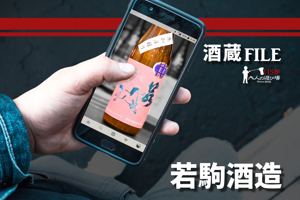blog若駒酒造20210807