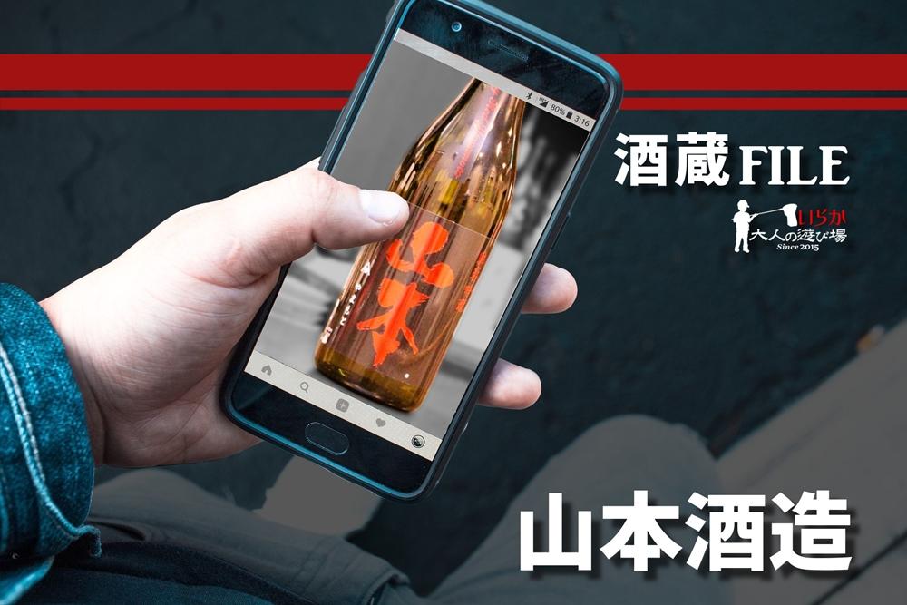 blog山本酒造20210807