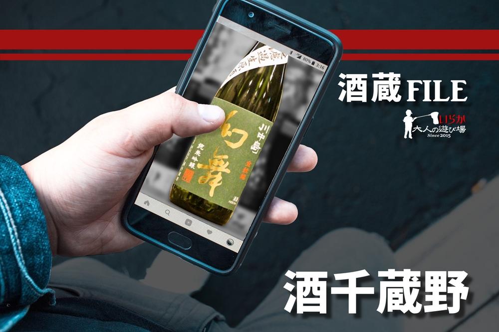 blog酒千蔵野20210807