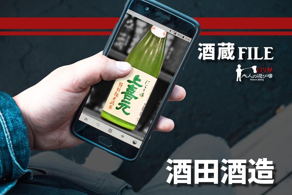 blog酒田酒造0210807