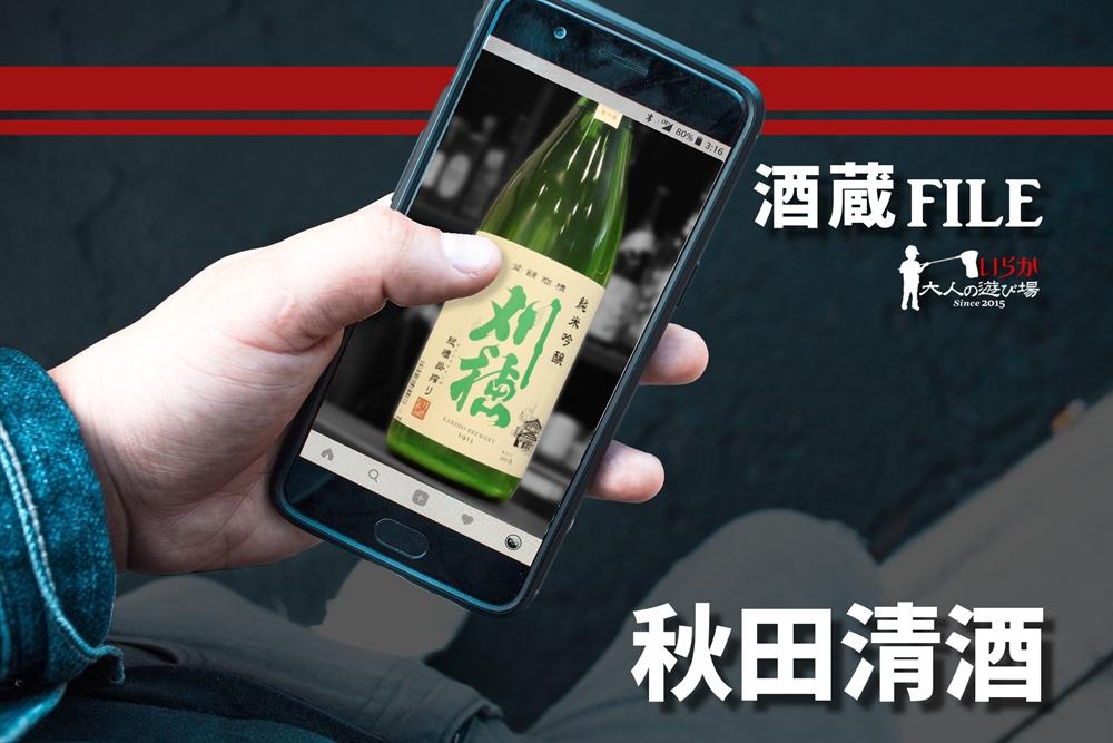 blog秋田清酒0210807