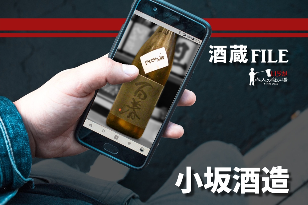 blog小坂酒造0210807