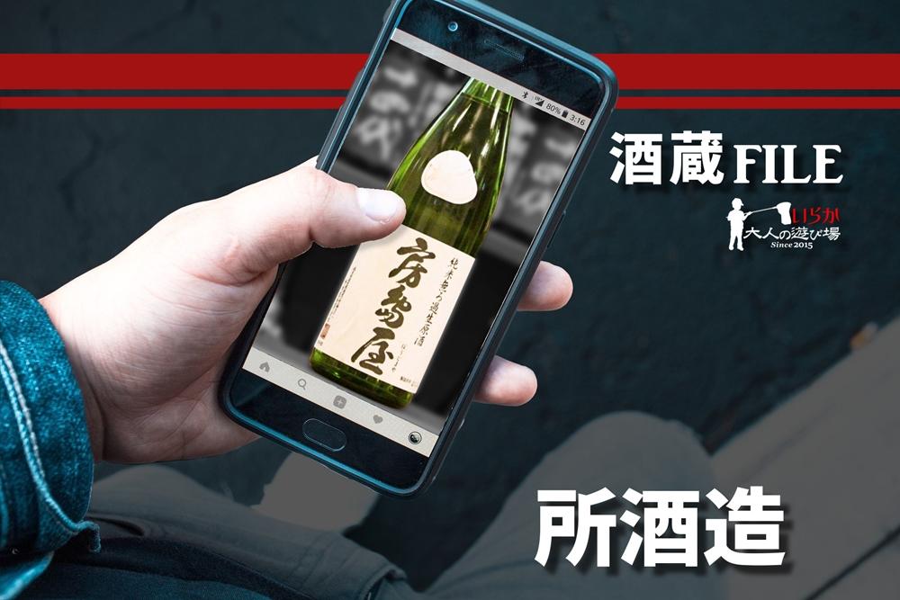blog所酒造0210807
