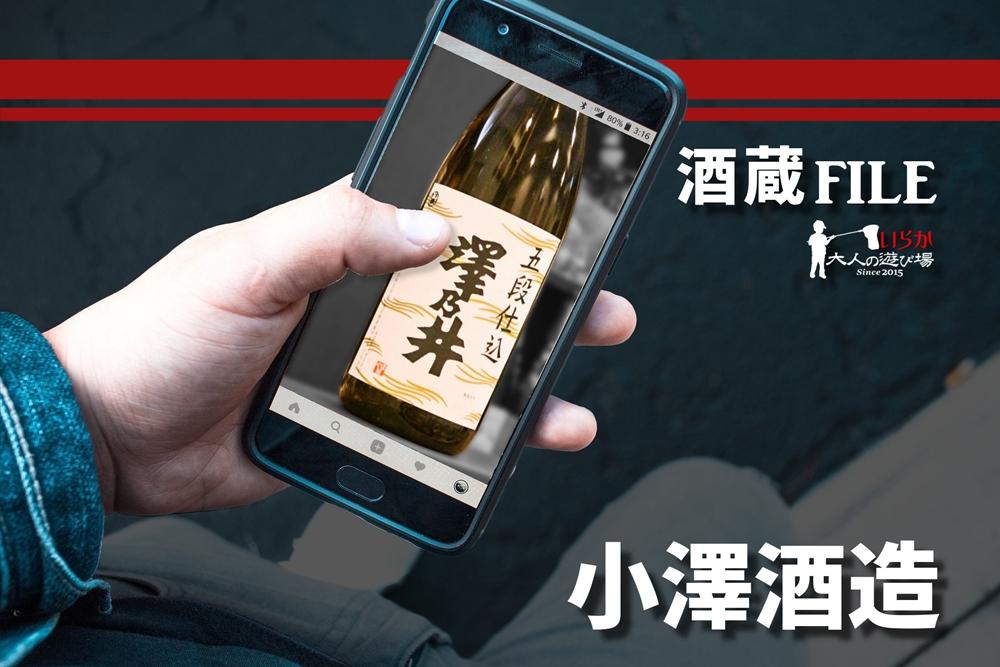 blog小澤酒造0210807